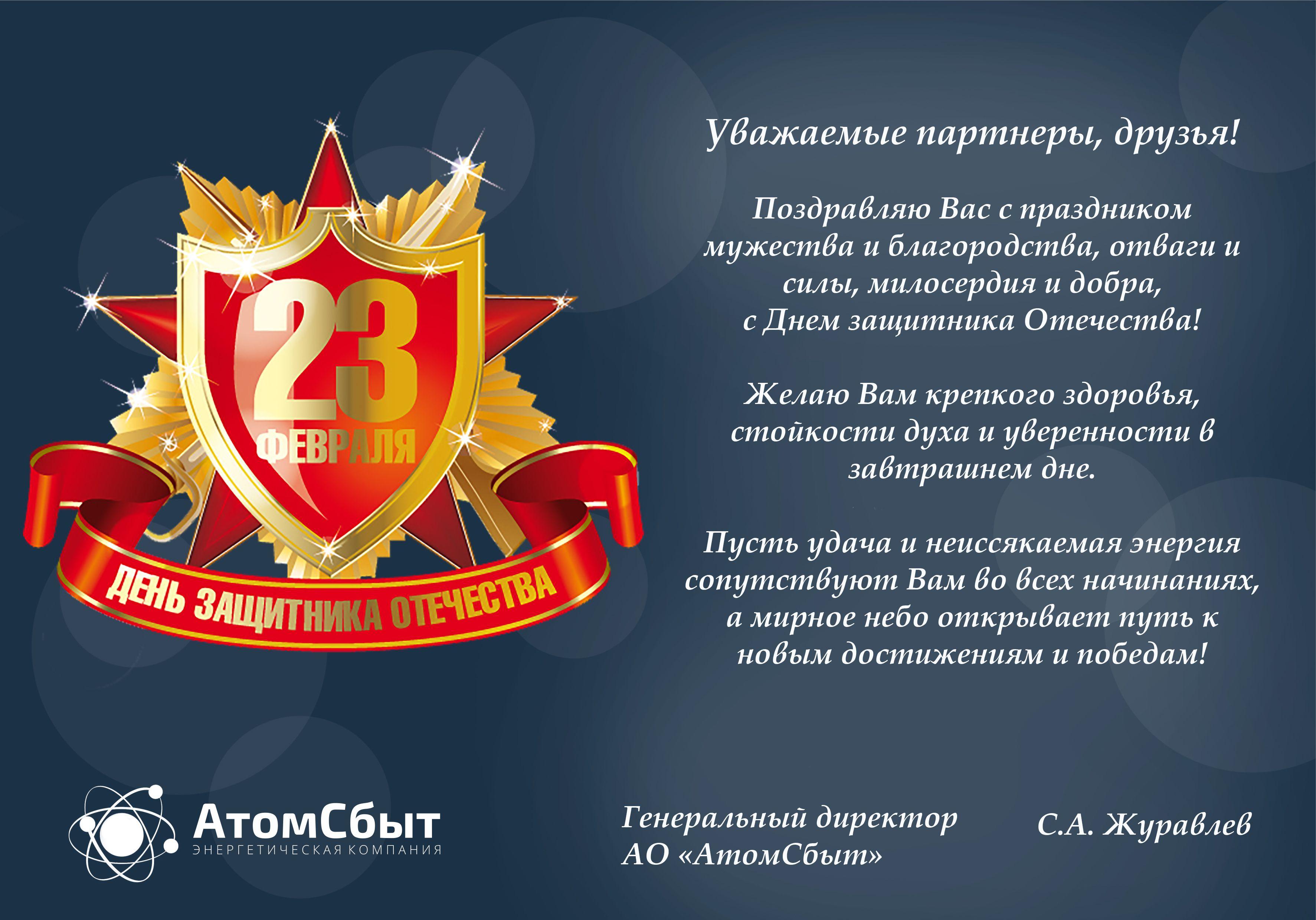 ❶Поздравления с 23 февраля в казахстане|Прикольные поздравления для мужчин с 23 февраля|Новости - ФБС РК|23 февраля - поздравления 2017 app (apk) free download for Android/PC/Windows|}