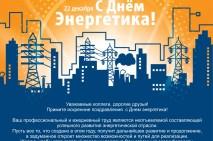 den-energetika-2016-otkrytka